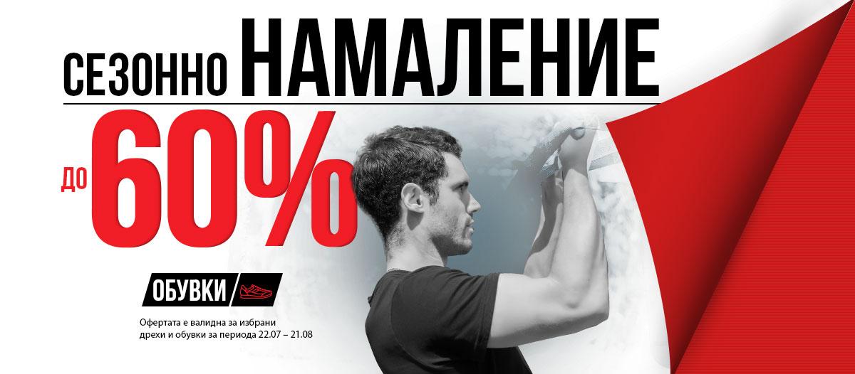 Season sale FTW