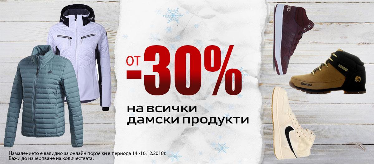 -30% women weekend