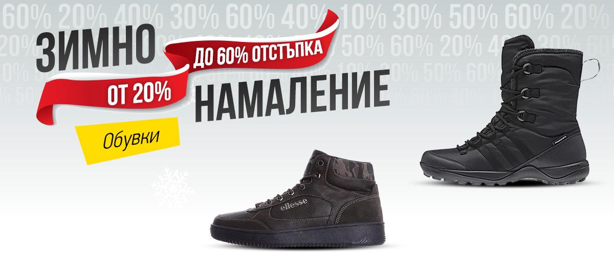 Зимно намаление - Обувки