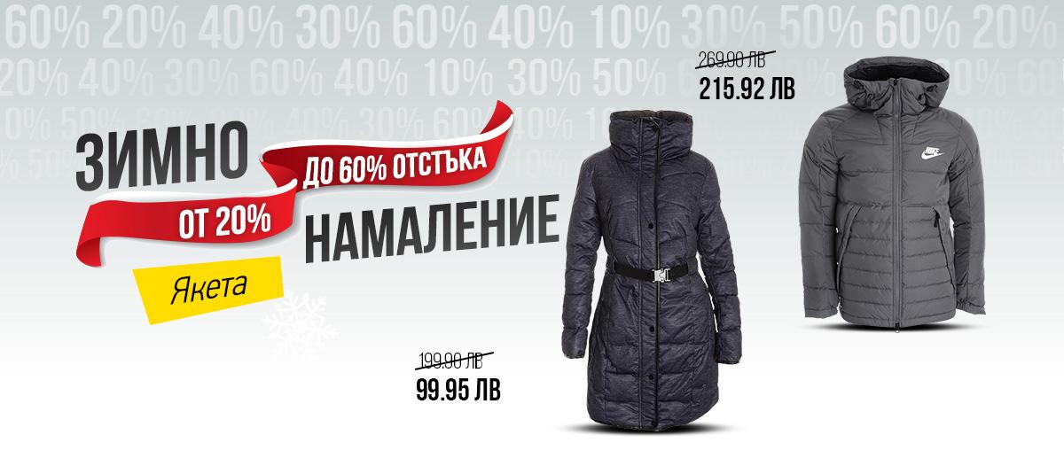 Зимно намаление - Якета