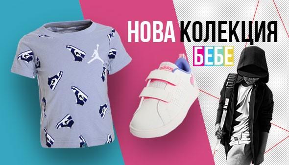 Детски дрехи и обувки